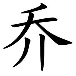 SanRen- [030] *QiaoXi