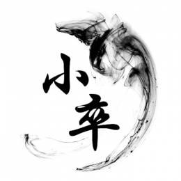 KST_XiaoZu