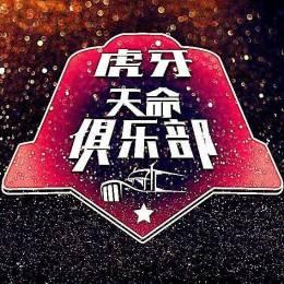 Tianming-Club-LuoYe