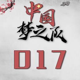 [C.D.T]-017*清风