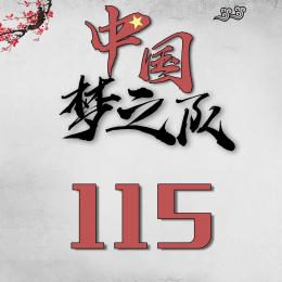 [C.D.T]-115*kong cheng