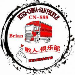 San People--Brian