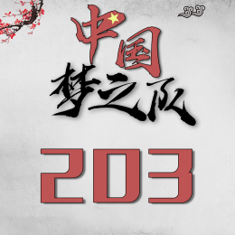 [C.D.T]-203*XiaoMage