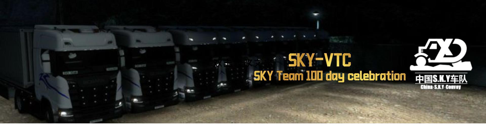 SKY Team 100 day celebration