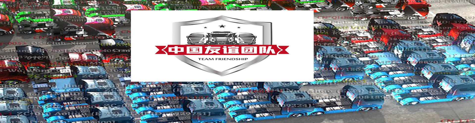 CHN Friendship Team 15th Activity