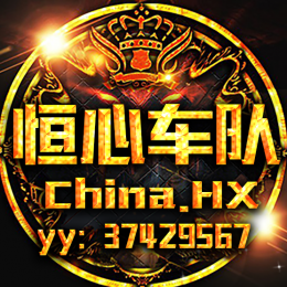 CHINA~恒心车队