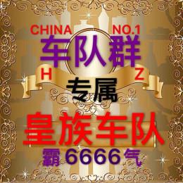 中国皇族车队