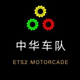 C H M     中华   车队