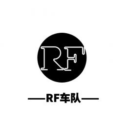 中国RF车队