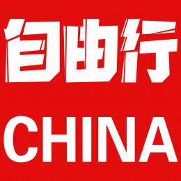 CHINA-【ZiYouXing】
