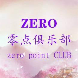 零点俱乐部