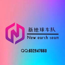 新地球车队