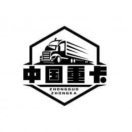 中国重卡车队-CHN Heavy Team