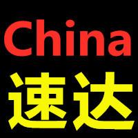 China 速达车队