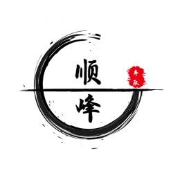 中国顺峰车队