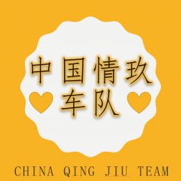 中国情玖车队