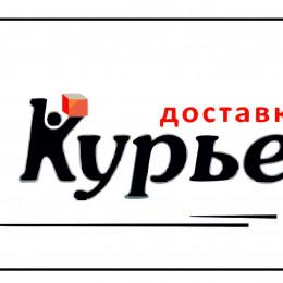 """ТК""""КУРЬЕР"""""""