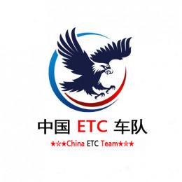 China ETC Team