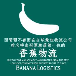 香蕉物流 Banana Logistics