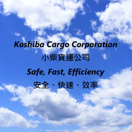 Koshiba Cargo Corporation 小柴貨運公司