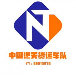 中国逆天货运车队
