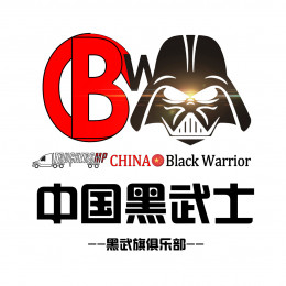 中国黑武士China Black Warrior